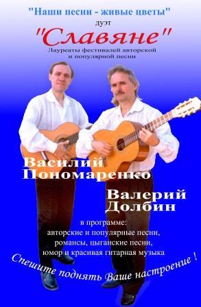 Василий Пономаренко и Валерий Долбин