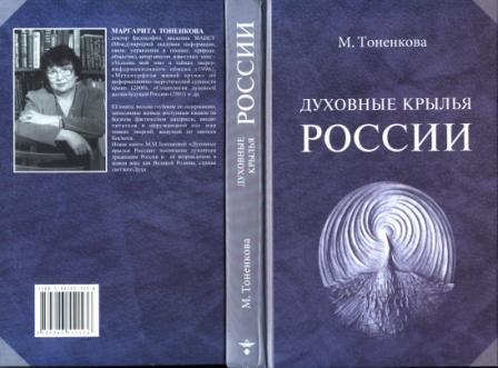 Духовные крылья России