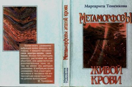 Метаморфозы живой крови. изд. 1