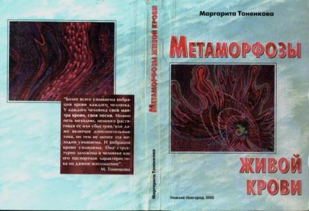 Метаморфозы живой крови. изд. 2
