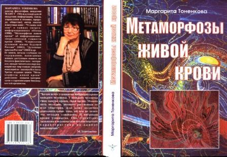 Метаморфозы живой крови. изд. 3