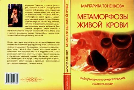 Метаморфозы живой крови. изд. 4