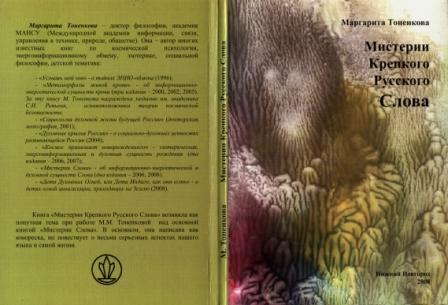 Мистерии крепкого русского слова