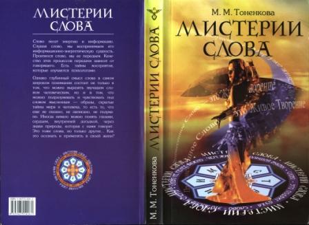 Мистерии слова. Изд. 1-е