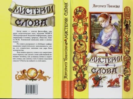 Мистерии слова. Изд. 2-е