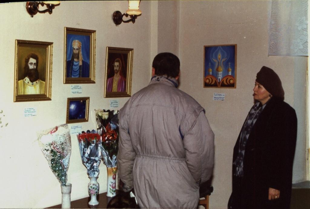 На выставке картин 25.12.96 г.