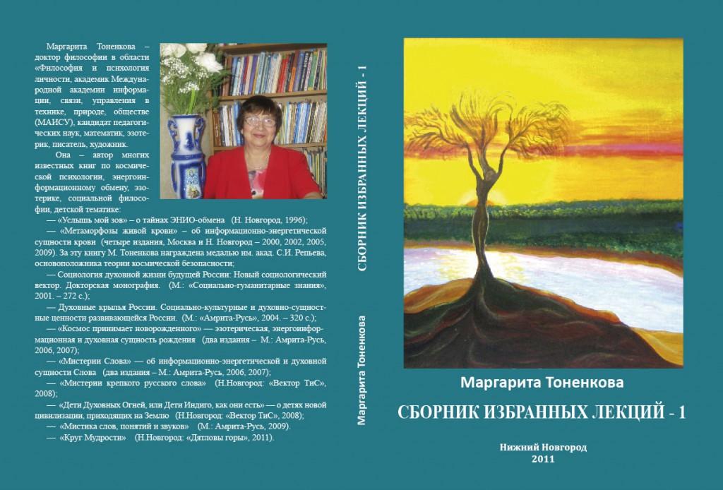 Обложка Сборник-1