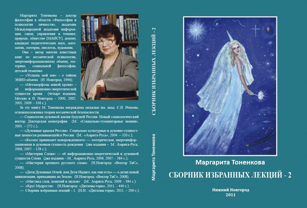 Обложка Сборник-2