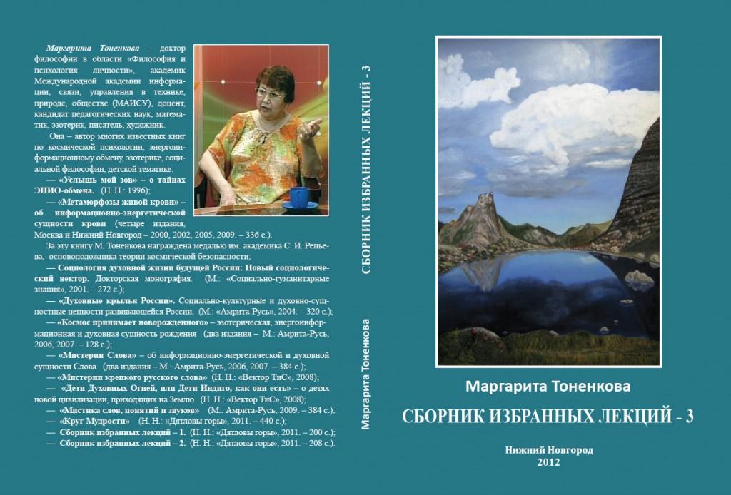 Обложка Сборник-3