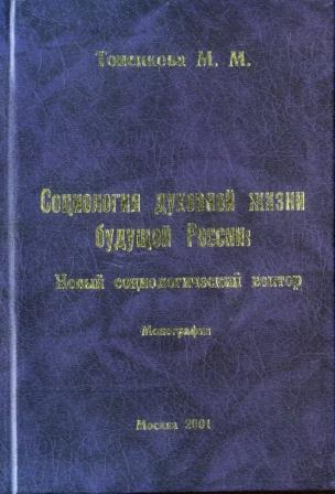 Социология духовной жизни будущей России