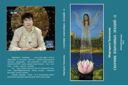 Обложка сборника лекций - 11