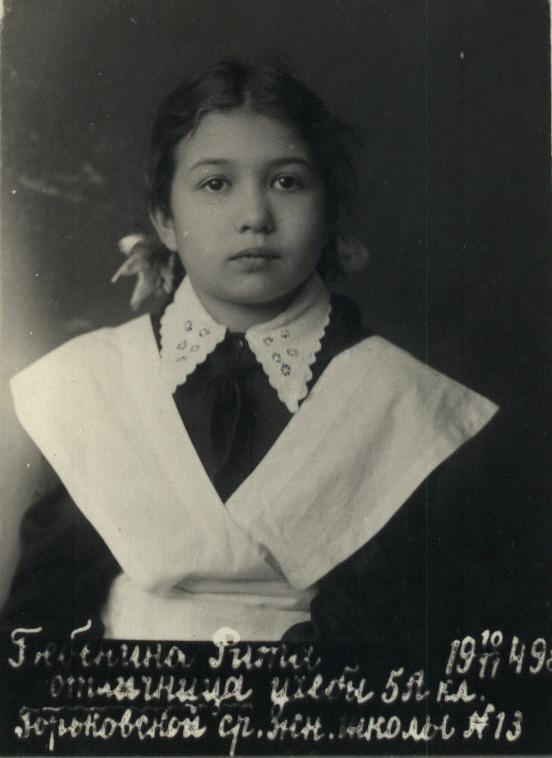 Пятый класс. 1949 год