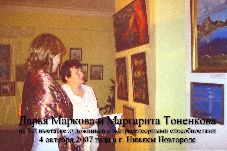 Д. Маркова и  М. Тоненкова на 1-й выставке художников в Нижнем Новгороде. 2007 г.