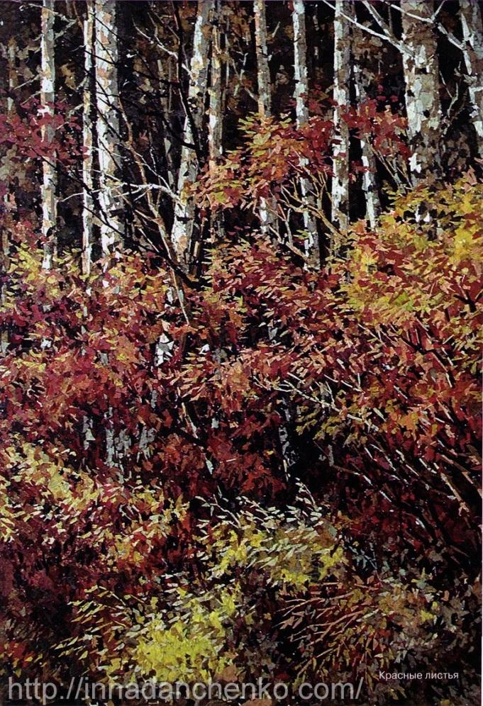 Красные листья.