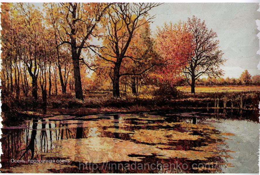 Осень, прозрачная осень. (Львовка). 2006 г.