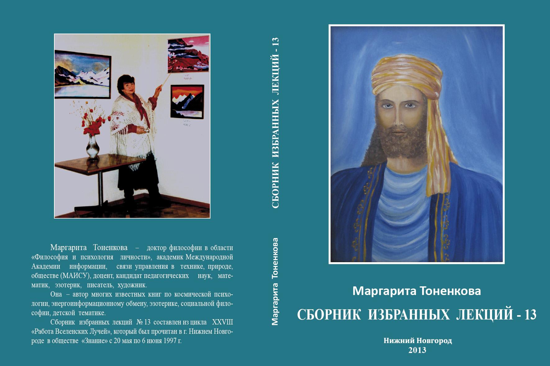 Сборник избранных лекций - 13