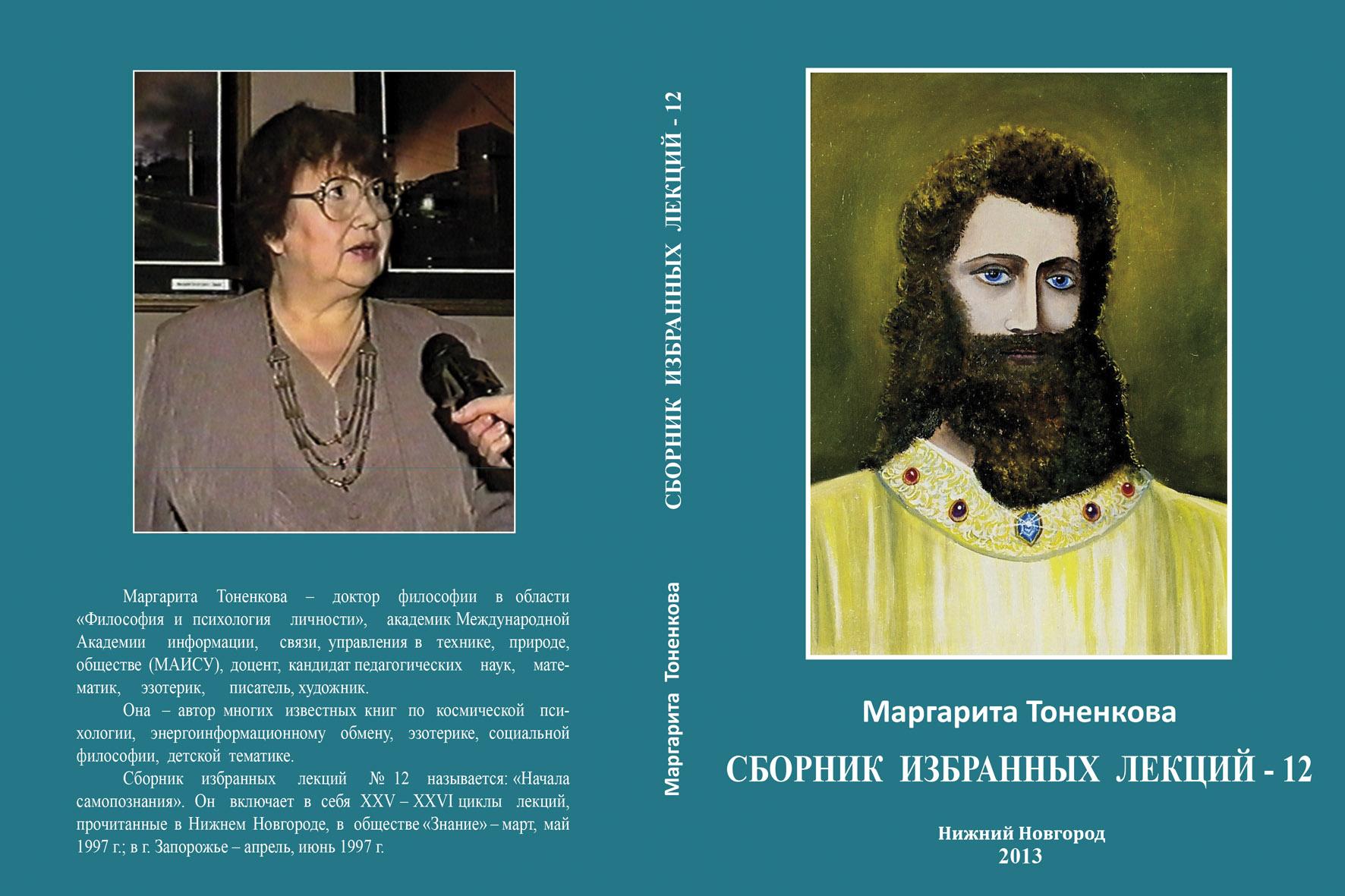 Обложка Сборник лекций № 12