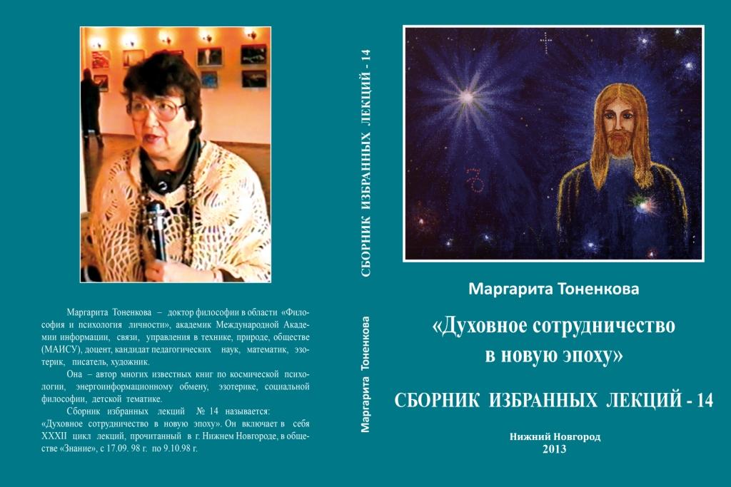Сборник избранных лекций - 14