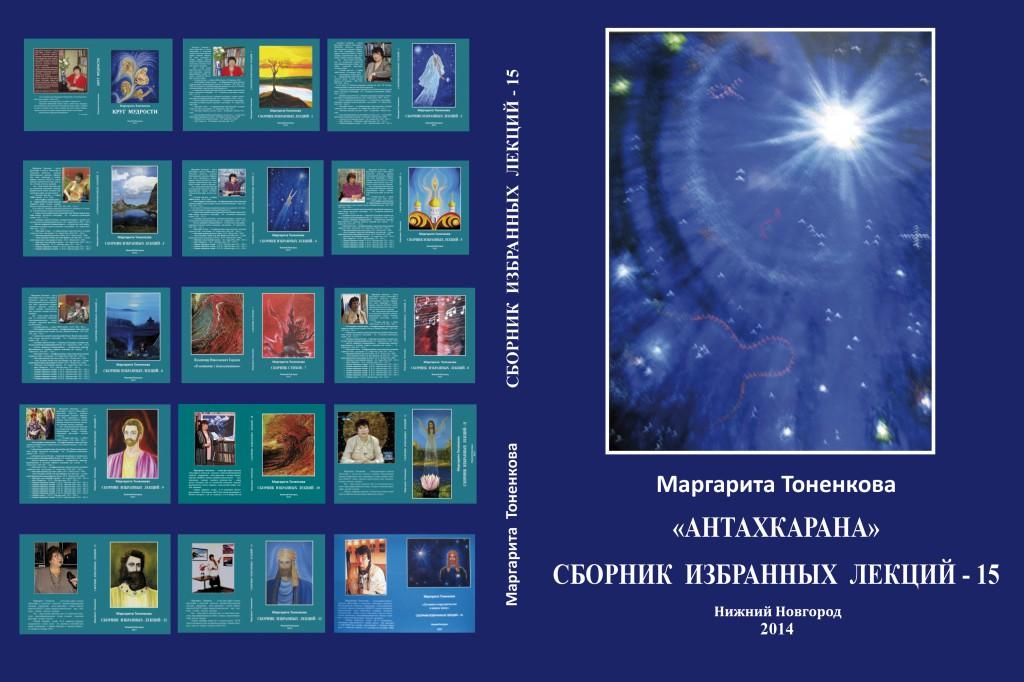 Обложка сборника Антахкарана