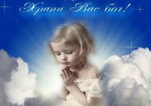 Твой Ангел пусть тебя хранит