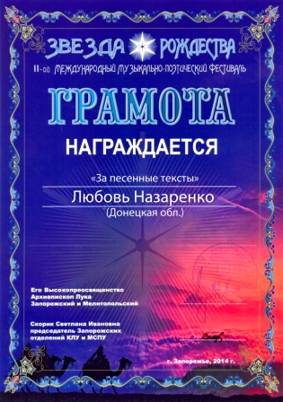 Грамота Л. Назаренко